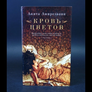 Амирезвани Анита - Кровь цветов
