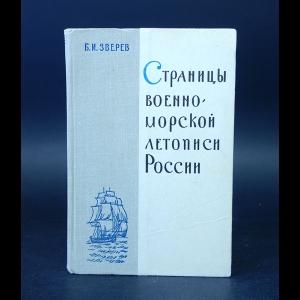 Зверев Б.И. - Страницы военно-морской летописи России
