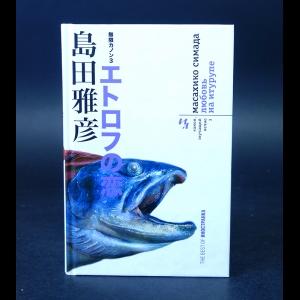 Симада Масахико - Канон, звучащий вечно. Книга 3. Любовь на Итурупе