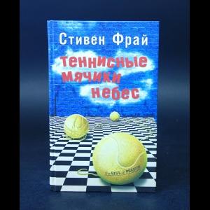 Фрай Стивен - Теннисные мячики небес