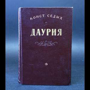 Седых Константин - Даурия