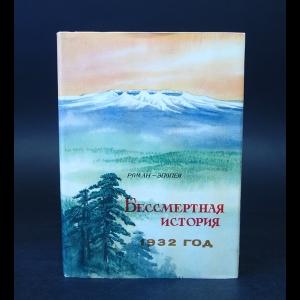 Авторский коллектив - Бессмертная история 1932 год