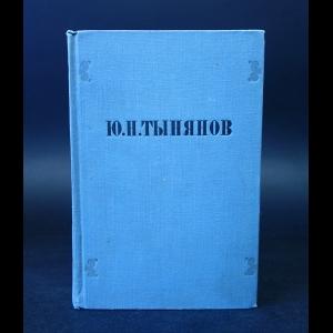 Тынянов Юрий - Ю.Н. Тынянов Избранные произведения