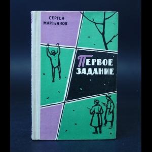 Мартьянов Сергей - Первое задание
