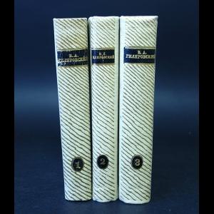 Гиляровский Владимир - В.А. Гиляровский Избранное в 3 томах (комплект из 3 книг)