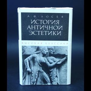 Лосев А.Ф. - История античной эстетики Высокая классика