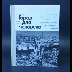 Посохин М.В. - Город для человека