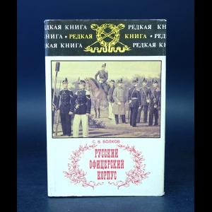 Волков С.В. - Русский офицерский корпус