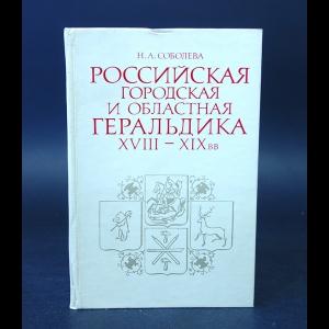 Соболева Н.А. - Российская городская и областная геральдика XVIII-XIX вв.