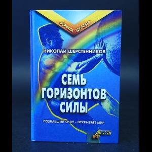 Шерстенников Николай - Семь горизонтов силы