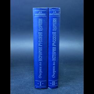 Карташев А.В. - Очерки по истории русской церкви (комплект из 2 книг)