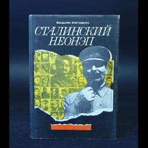 Роговин Вадим - Сталинский НЕОНЭП