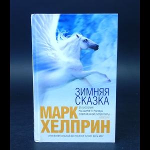 Хелприн Марк - Зимняя сказка