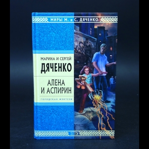 Марина Дяченко, Сергей Дяченко - Алена и Аспирин