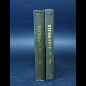Семушкин Т.  - Т. Семушкин Избранные произведения в 2 томах (комплект из 2 книг)