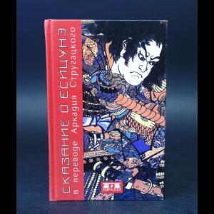 Авторский коллектив - Сказание о Есицунэ