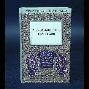 Авторский коллектив - Апокрифические Евангелия