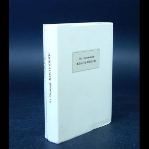 Ласунский Олег - Власть книги (комплект из 2 книг)