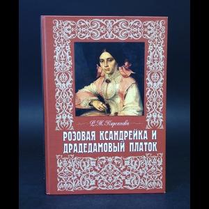 Кирсанова Р.М. - Розовая Ксандрейка и драдедамовый платок