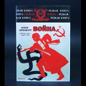 Эренбург Илья - Война. Апрель 1942 - март 1943