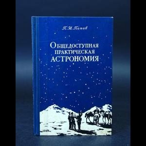 Попов П.И. - Общедоступная практическая астрономия (с картами)