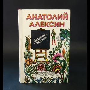 Алексин Анатолий - Безумная Евдокия