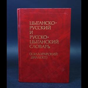 Деметер Р.С., Деметер П.С. - Цыганско-русский и русско-цыганский словарь (кэлдэрарский диалект)