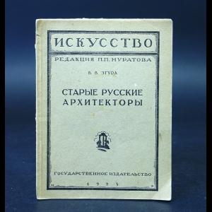 Згура В.В. - Старые русские архитекторы