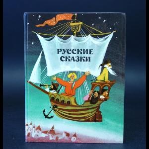 Авторский коллектив - Русские сказки