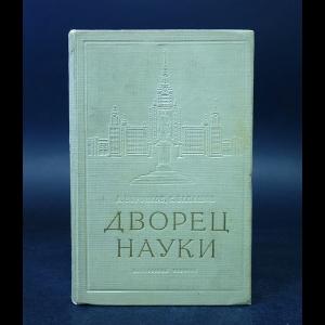 Воронков А., Балашов С. - Дворец науки