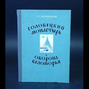 Фруменков Г.Г. - Соловецкий монастырь и оборона Беломорья в XVI-XIX вв.