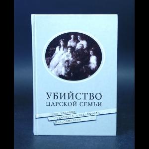 Соколов Н.А. - Убийство царской семьи