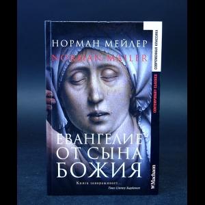 Мейлер Норман - Евангелие от сына Божия