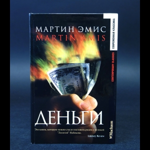 Эмис Мартин - Деньги. Записка самоубийцы