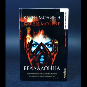 Молинэ Карен - Белладонна