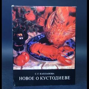 Капланова С.Г. - Новое о Кустодиеве