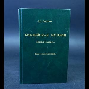Лопухин А.П. - Библейская история Ветхого Завета