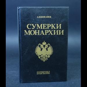 Боханов А.Н. - Сумерки Монархии