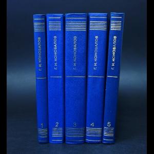 Коновалов Г.И.  - Г. И. Коновалов. Собрание сочинений в 4 томах + дополнительный том (комплект из 5 книг)