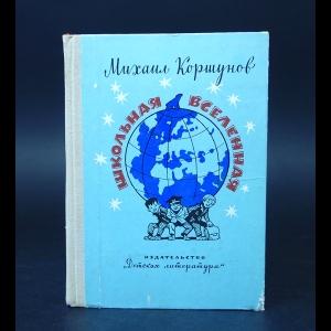 Коршунов Михаил - Школьная Вселенная