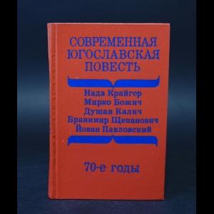 Авторский коллектив - Современная Югославская повесть 70-е годы