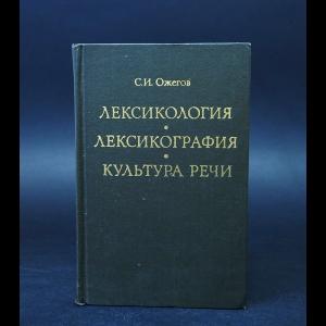 Ожегов С.И. - Лексикология. Лексикография. Культура речи