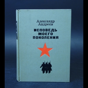 Андреев Александр - Исповедь моего поколения