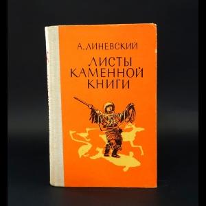 Линевский Александр - Листы каменной книги