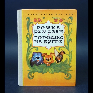 Лагунов Константин - Ромка Рамазан. Городок на бугре