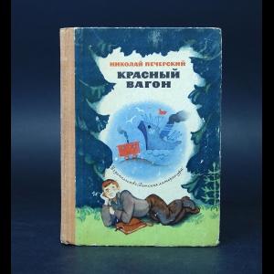 Печерский Николай - Красный вагон