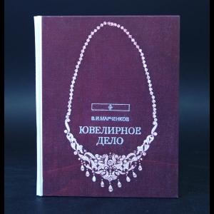 Марченков Владимир - Ювелирное дело