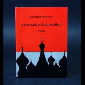 Сеземанн Димитрий  - В Москве всё спокойно