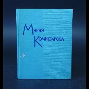 Комиссарова Мария  - Мария Комиссарова. Стихотворения. Лиза Чайкина