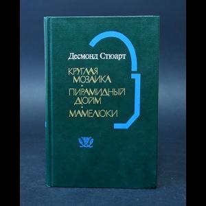Стюарт Десмонд - Круглая мозаика. Пирамидный дюйм. Мамелюки